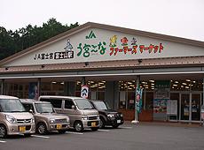 JA富士宮 う宮~な