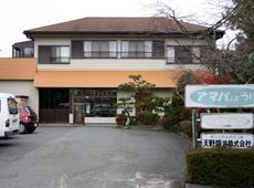天野醤油株式会社