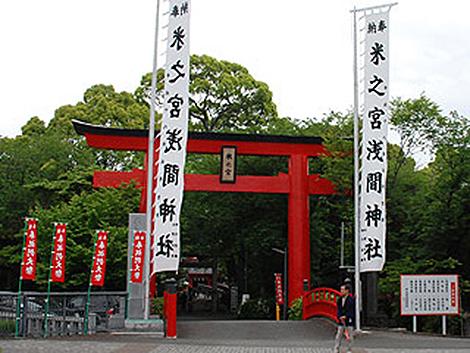 米之宮浅間神社