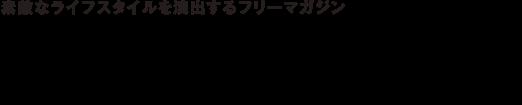素敵なライフスタイルを演出するフリーマガジン monoaru