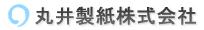 丸井製紙株式会社